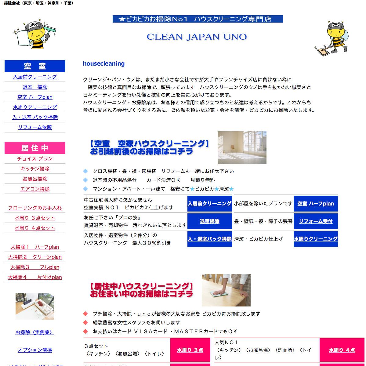 クリーンジャパン・ウノの口コミと評判