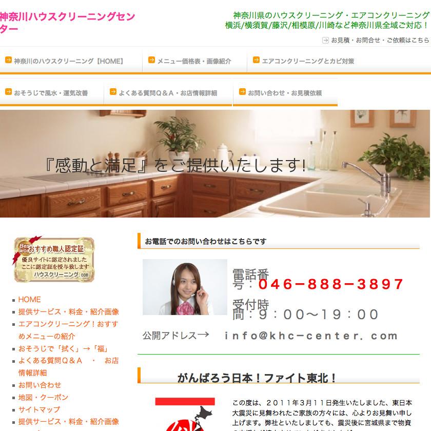 神奈川ハウスクリーニングセンターの口コミと評判