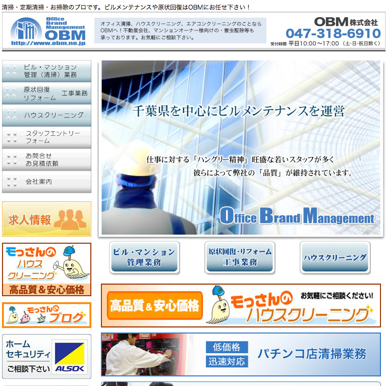 OBM株式会社の口コミと評判
