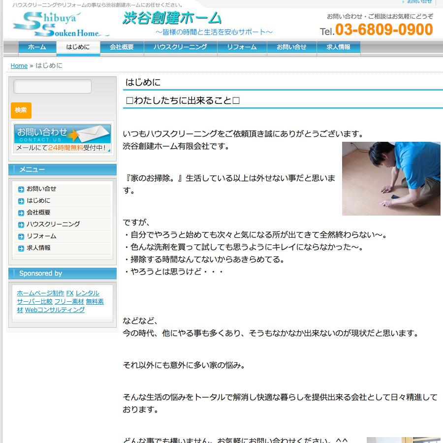 渋谷創建ホーム有限会社の口コミと評判